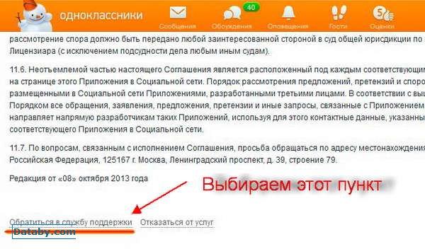 Как удалить аккаунт в Одноклассниках навсегда и полностью ОК