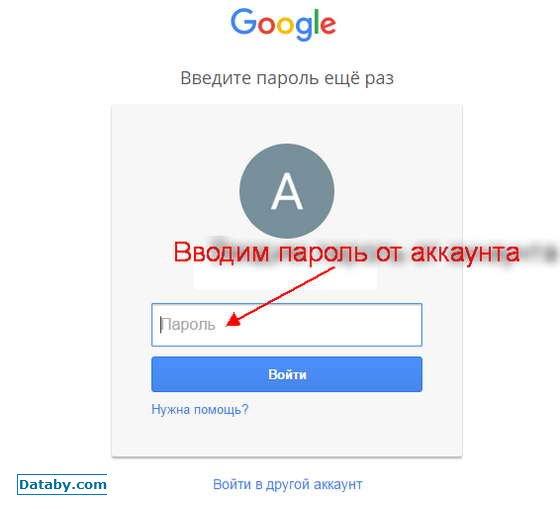 Как удалить всеграфии с google