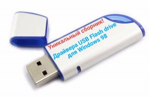 Драйвера для USB Flash drive (флешки) под Windows 98