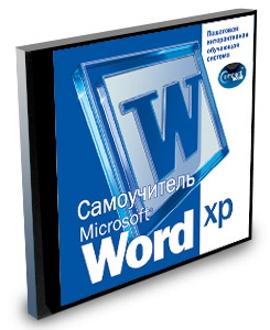Самоучитель Microsoft Word XP