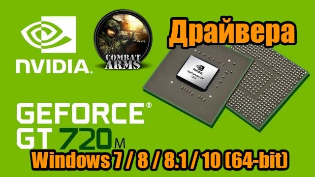 Nvidia geforce gt 720m скачать драйвер бесплатно torrenttihaz.