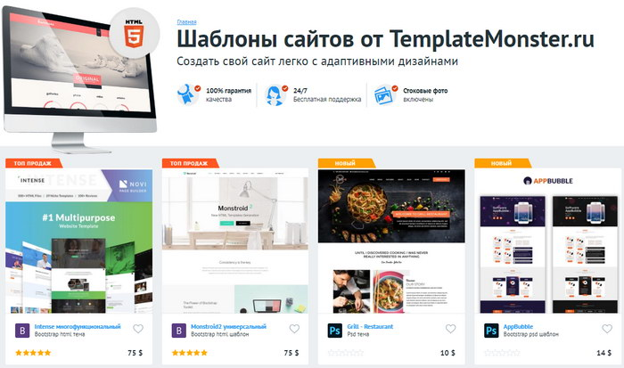 шаблоны для сайта TemplateMonster